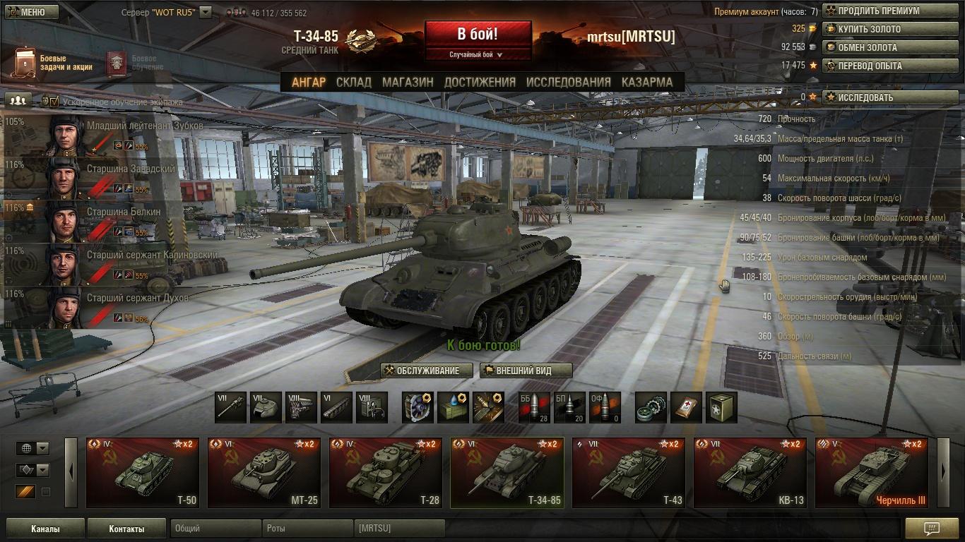 Статистика Игрока В World Of Tanks За Последние 1000 Боев - standartea